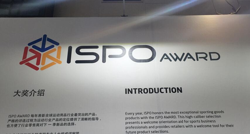 ISPO快讯丨ISPO AWARD获奖产品展示