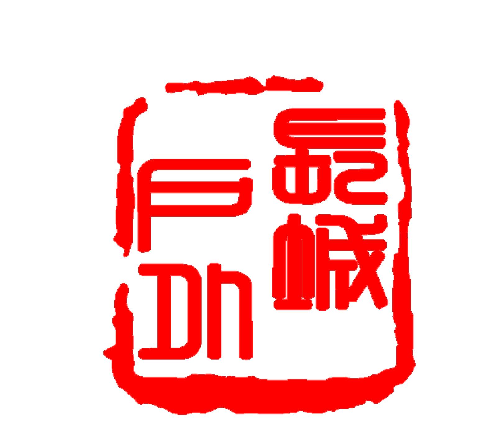 秦皇岛长城户外俱乐部