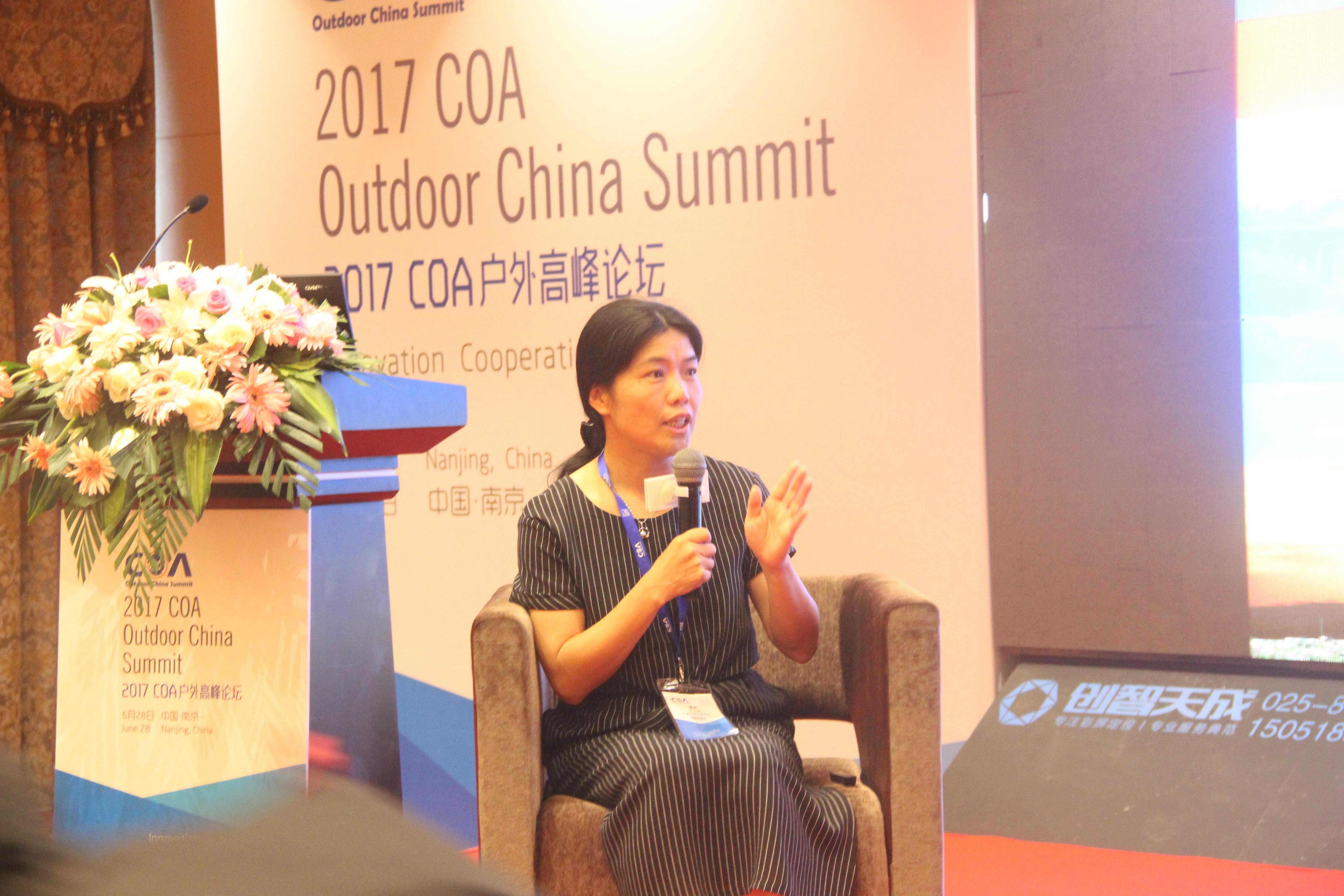 2017COA高峰论坛最后一场——国外品牌的本土化之路