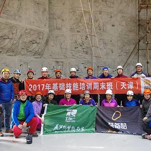 七加二装备酷协办赞助支持的天津登山协会举办的2017基础技能培训周末班第一期圆满结束!装备酷针对各地方登协的领队开放全面开放礼品赞助!各位负责人可直接QQ:191391765 联系赞助合作事宜。