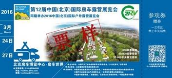 第12届北京国际房车露营展开启露营盛宴!开始抢票啦!