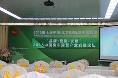 【行业资讯】中国房车露营产业发展论坛业内交流会