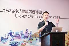 ISPO SHANGHAI 2019 零售商论坛首批演讲阵容揭晓!
