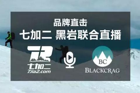 七加二品牌直击---黑岩 分享会