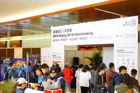 展会 | ISPO BEIJING 2019 多渠道配对洽谈会开放预约